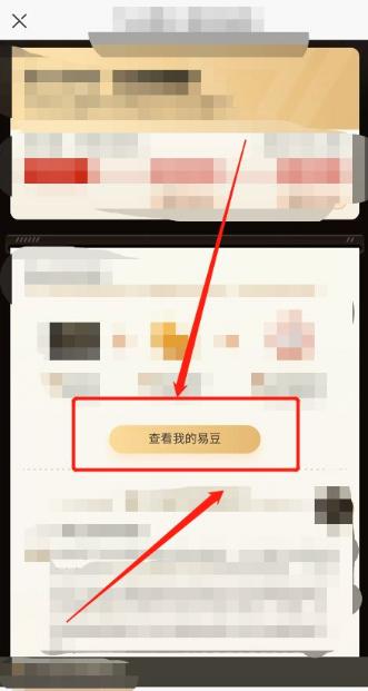 《网易严选》易豆查看方法介绍