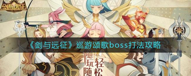 《剑与远征》巡游颂歌boss打法攻略