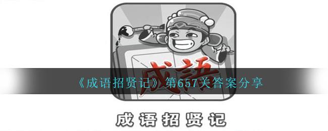 《成语招贤记》第657关答案分享
