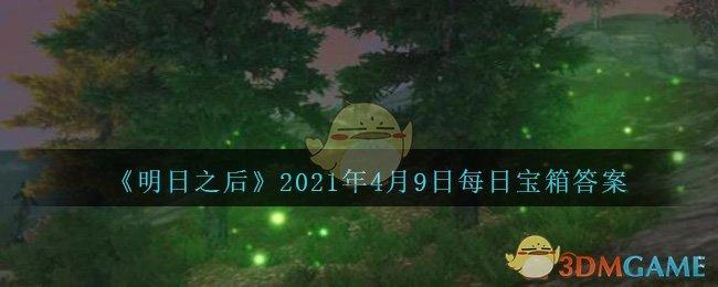 《明日之后》2021年4月9日每日宝箱答案