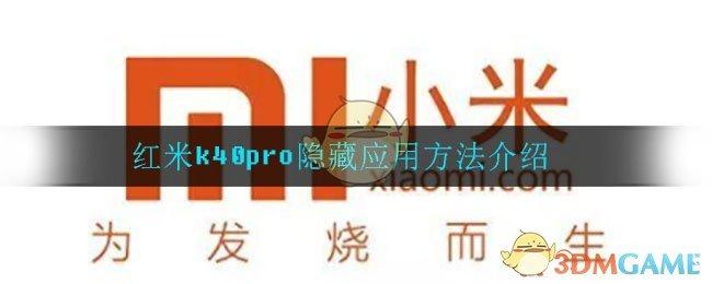 红米k40pro隐藏应用方法介绍