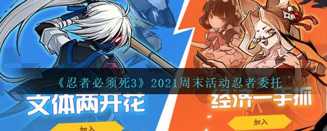 《忍者必须死3》2021周末活动忍者委托介绍
