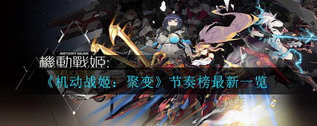 《机动战姬:聚变》节奏榜最新一览