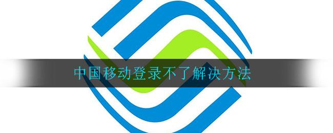 中国移动登录不了解决方法