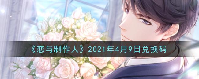 《恋与制作人》2021年4月9日兑换码