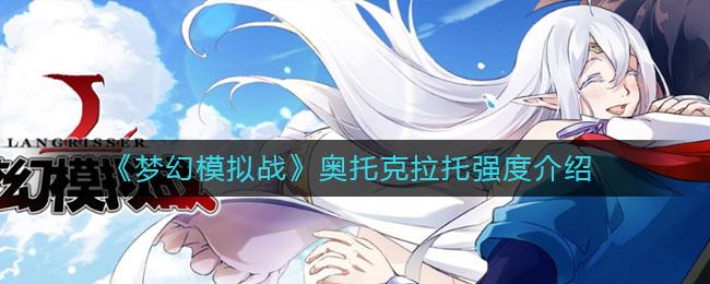 《梦幻模拟战》奥托克拉托强度介绍