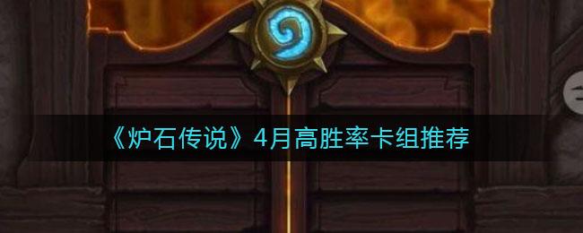 《炉石传说》4月高胜率卡组推荐