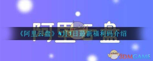 《阿里云盘》4月9日最新福利码介绍