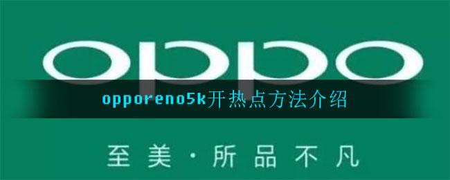 opporeno5k开热点方法介绍