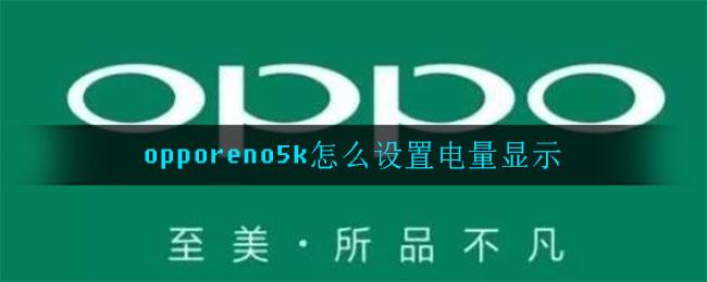 opporeno5k设置电量显示方法介绍