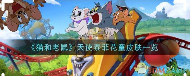《猫和老鼠》天使泰菲花童皮肤一览