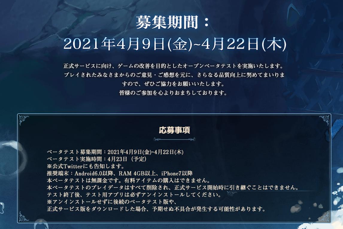 《伊苏6》手游将实施删档公测 今日起募集参与者