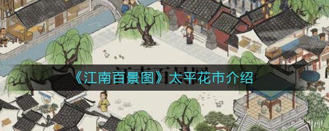《江南百景图》太平花市介绍