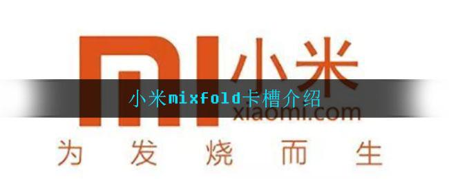 小米mixfold卡槽介绍
