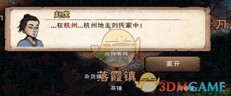 《烟雨江湖》赵虎迷踪任务攻略