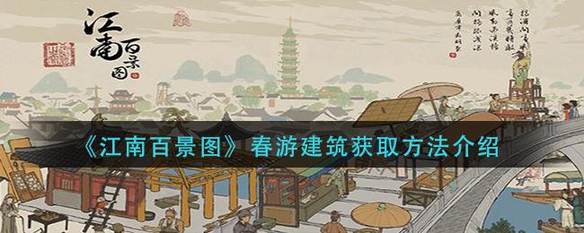 《江南百景图》春游建筑获取方法介绍