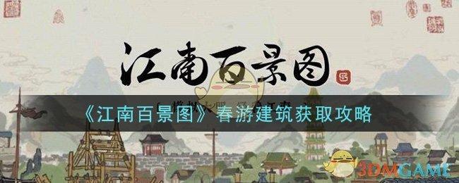 《江南百景图》春游建筑获取攻略