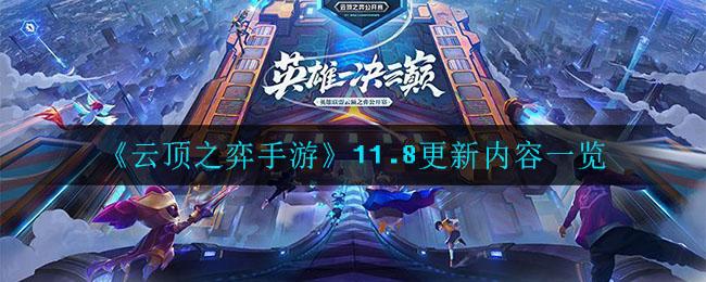 《云顶之弈手游》11.8更新内容一览