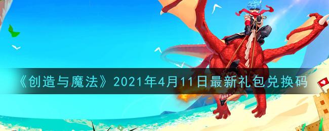 《创造与魔法》2021年4月11日最新礼包兑换码