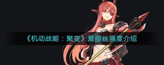 《机动战姬:聚变》爱丽丝强度介绍