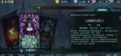 《旧日传说》故事秘境三通关攻略