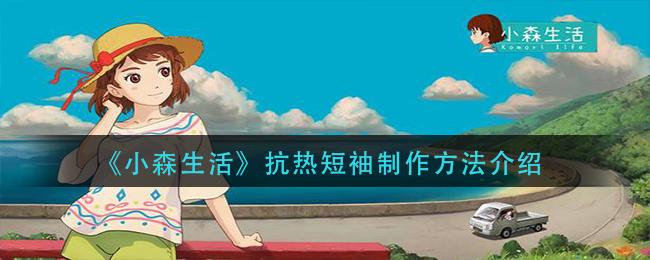 《小森生活》抗热短袖制作方法介绍