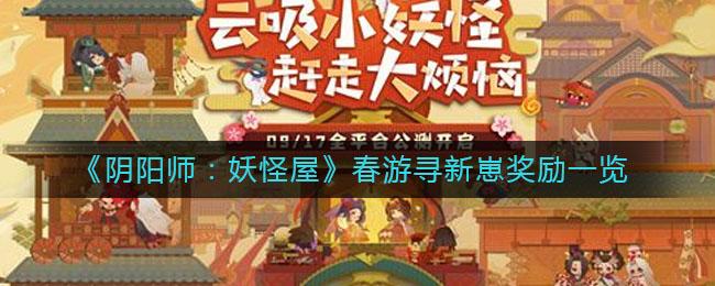 《阴阳师:妖怪屋》春游寻新崽奖励一览