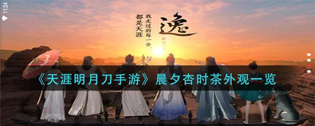 《天涯明月刀手游》晨夕杏时茶外观一览