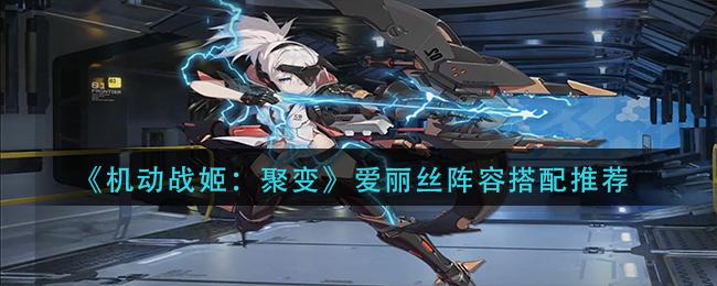 《机动战姬:聚变》爱丽丝阵容搭配推荐