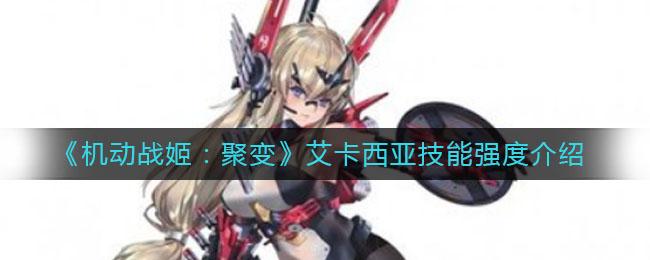《机动战姬:聚变》艾卡西亚技能强度介绍