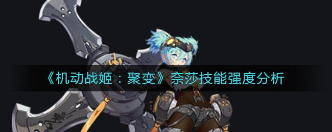 《机动战姬:聚变》奈莎技能强度分析