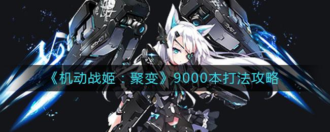 《机动战姬:聚变》9000本打法攻略