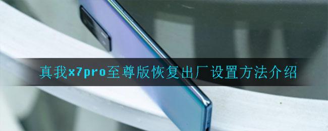 真我x7pro至尊版恢复出厂设置方法介绍