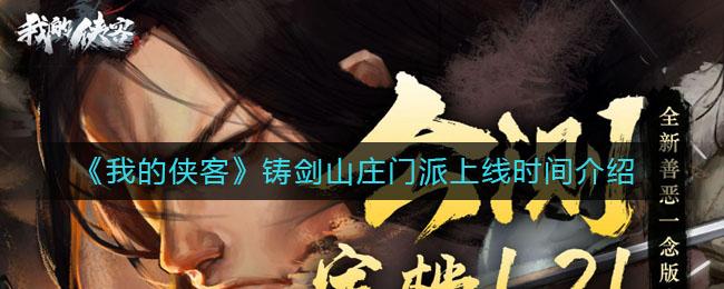《我的侠客》铸剑山庄门派上线时间介绍