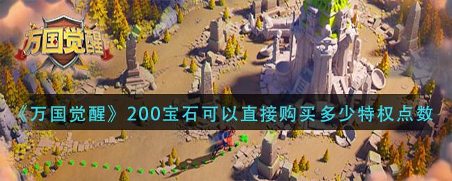 《万国觉醒》200宝石可以直接购买多少特权点数