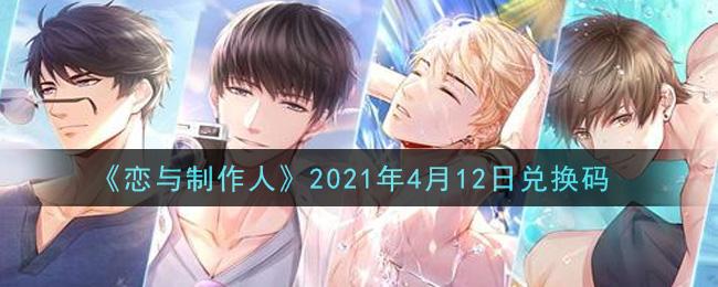 《恋与制作人》2021年4月12日兑换码