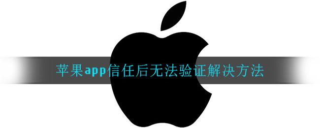 苹果app信任后无法验证解决方法