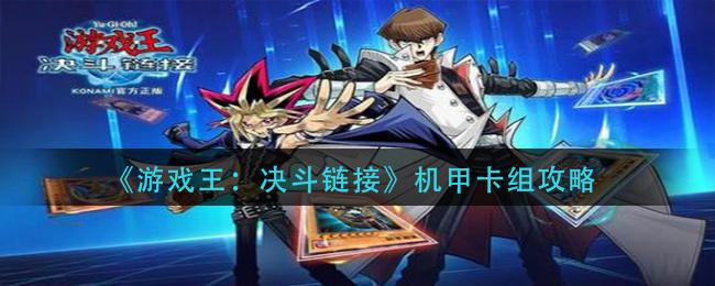 《游戏王:决斗链接》机甲卡组攻略