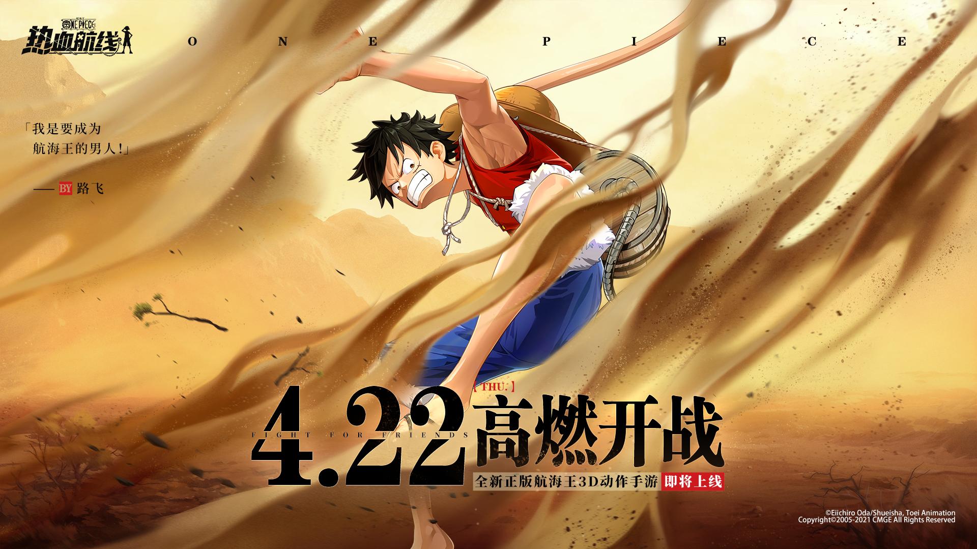 《航海王热血航线》定档4月22日!九大人气角色邀你高燃开战