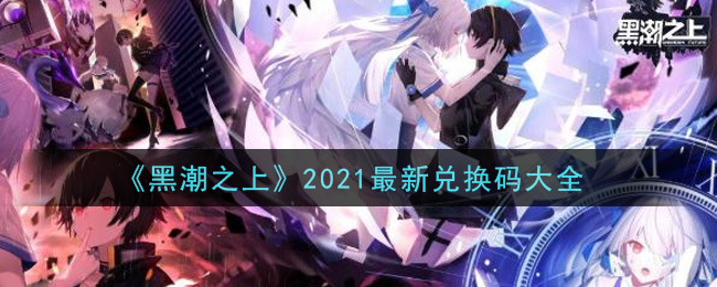《黑潮之上》2021最新兑换码大全