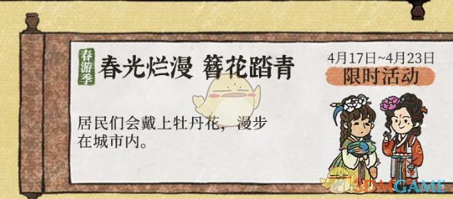《江南百景图》簪花踏青活动介绍