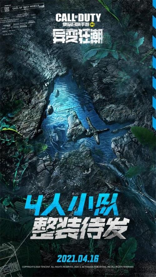 """直面""""僵尸""""的恐惧 《使命召唤手游》新版本""""异变狂潮""""4月16日上线"""
