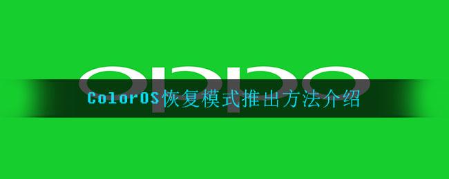 ColorOS恢复模式推出方法介绍