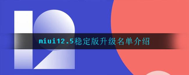 miui12.5稳定版升级名单介绍
