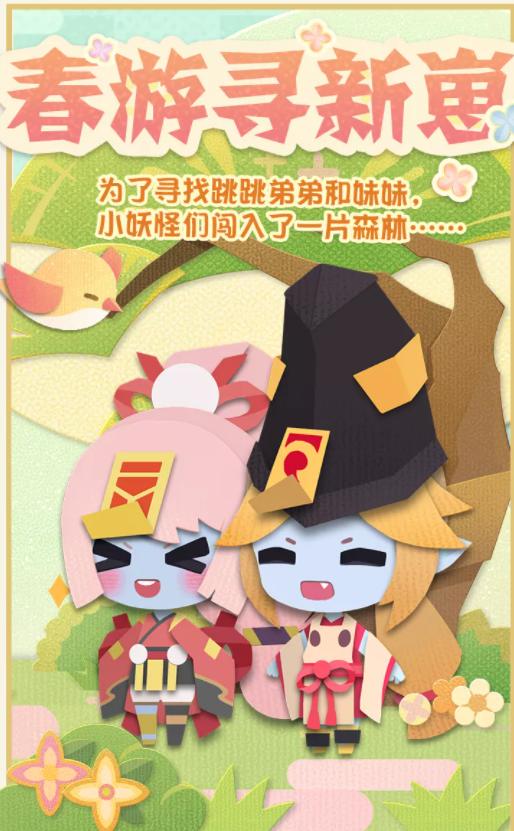 《阴阳师:妖怪屋》4月14日更新内容一览