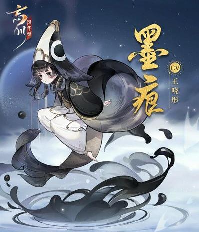 《忘川风华录》墨痕属性介绍