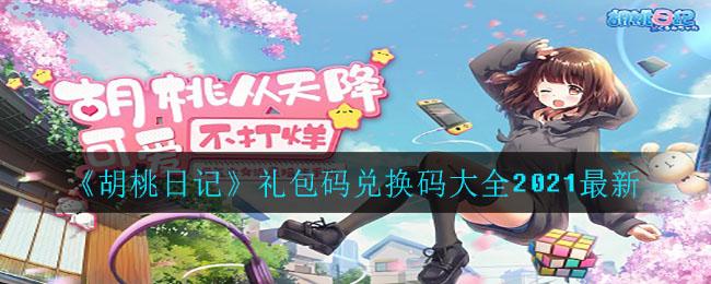 《胡桃日记》礼包码兑换码大全2021最新