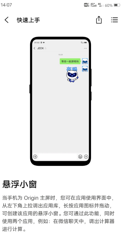 iqooneo5小窗功能开启方法介绍
