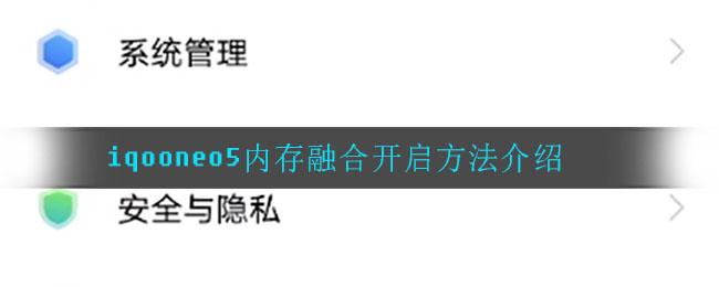 iqooneo5内存融合开启方法介绍