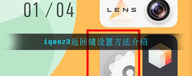 iqooz3返回键设置方法介绍
